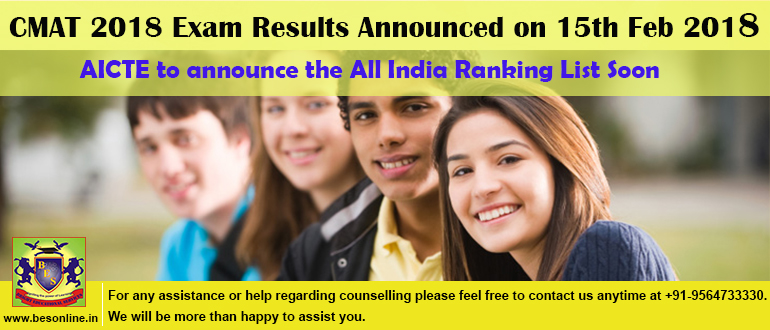 CMAT 2018 Exam Results Announced on 15th Feb 2018; AICTE to Announce the All India Ranking List Soon