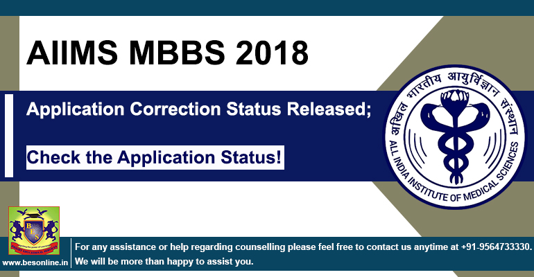 AIIMS MBBS 2018 Application Correction Status Released