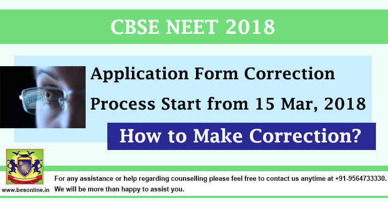 CBSE NEET 2018: Application Form Correction Process Start from 15 Mar, 2018; How to Make Correction?