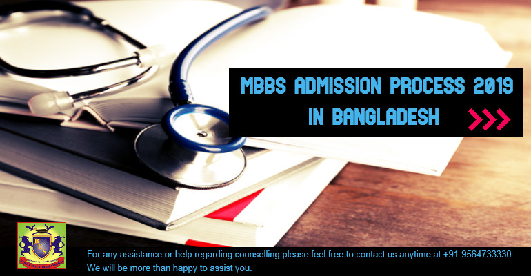 MBBS Admission Process 2019 in Bangladesh